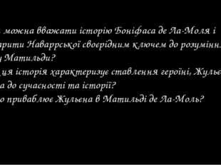— Чи можна вважати iсторiю Бонiфаса де Ла-Моля i Маргарити Наваррської своєрi
