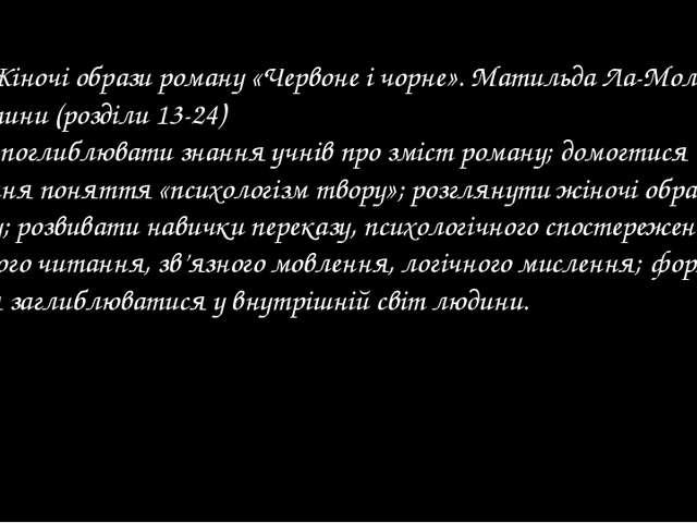 Тема. Жіночі образи роману «Червоне і чорне». Матильда Ла-Моль. Аналіз ІІ час...
