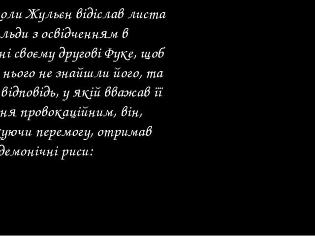 Так, коли Жульєн відіслав листа Матильди з освідченням в коханні своєму друго...