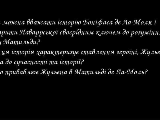 — Чи можна вважати iсторiю Бонiфаса де Ла-Моля i Маргарити Наваррської своєрi...