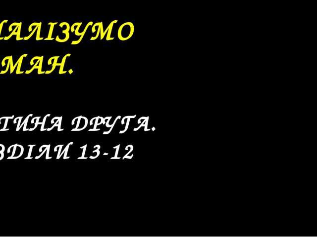 АНАЛІЗУМО РОМАН. ЧАТИНА ДРУГА. РОЗДІЛИ 13-12