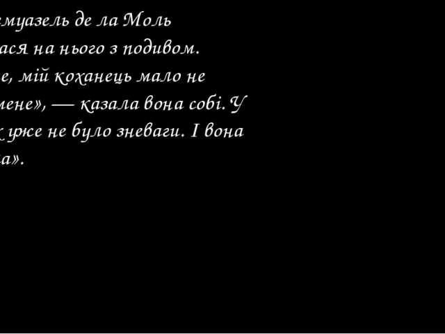 «Мадемуазель де ла Моль дивилася на нього з подивом. «Отже, мій коханець мало...