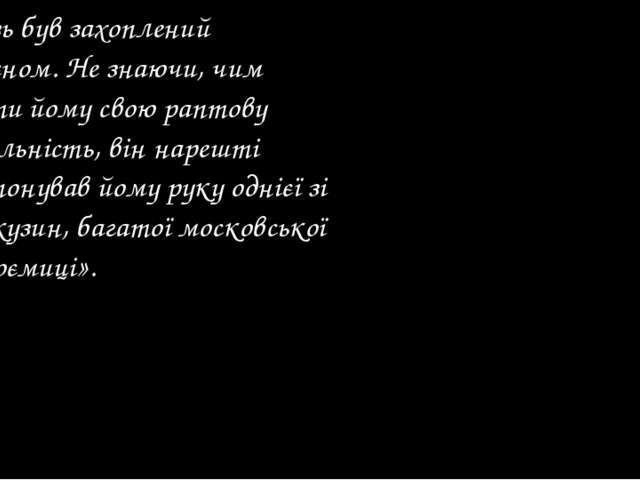 «Князь був захоплений Жульєном. Не знаючи, чим довести йому свою раптову прих...