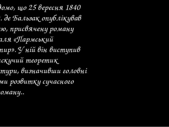 — Відомо, що 25 вересня 1840 року О. де Бальзак опублікував статтю, присвячен...