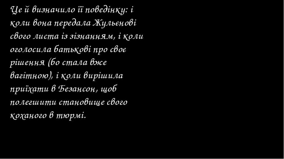 Це й визначило її поведінку: і коли вона передала Жульєнові свого листа із зі...