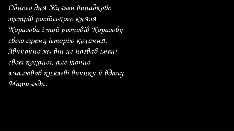 Одного дня Жульєн випадково зустрів російського князя Коразова і той розповів...