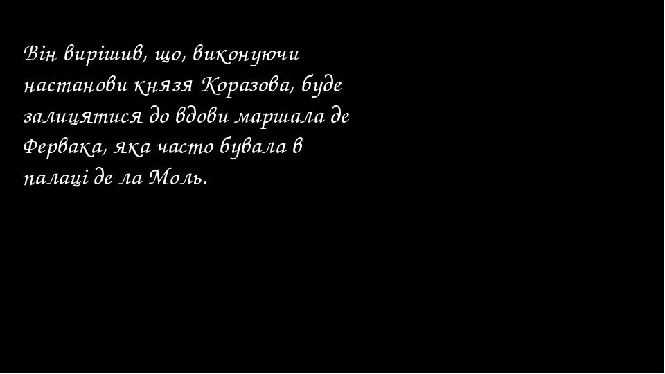 Він вирішив, що, виконуючи настанови князя Коразова, буде залицятися до вдов...