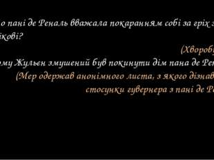 10. Що пані де Реналь вважала покаранням собі за гріх зради чоловікові? (Хвор