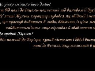 20. Що різко змінило його долю? (Лист від пані де Реналь, написаний під вплив