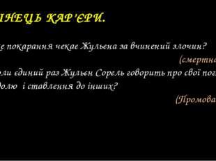 8. КІНЕЦЬ КАР'ЄРИ. 22. Яке покарання чекає Жульєна за вчинений злочин? (сме