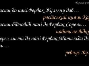 Перший учень 4. Листи до пані Фервак Жульєну дав… російський князь Карозов 5.