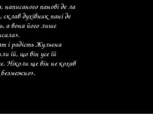 Листа, написаного панові де ла Молю, склав духівник пані де Реналь, а вона йо
