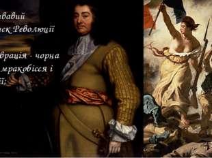 2. Кривавий відблиск Революції та Реставрація - чорна влада мракобісся і реа