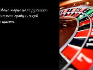 5. Червоно-чорне поле рулетки, що притягає гравця, який шукає щастя.