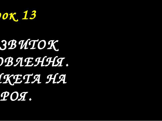 Урок 13 РОЗВИТОК МОВЛЕННЯ. АНКЕТА НА ГЕРОЯ. 105 годин