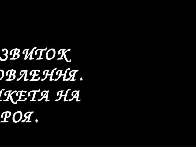 РОЗВИТОК МОВЛЕННЯ. АНКЕТА НА ГЕРОЯ.