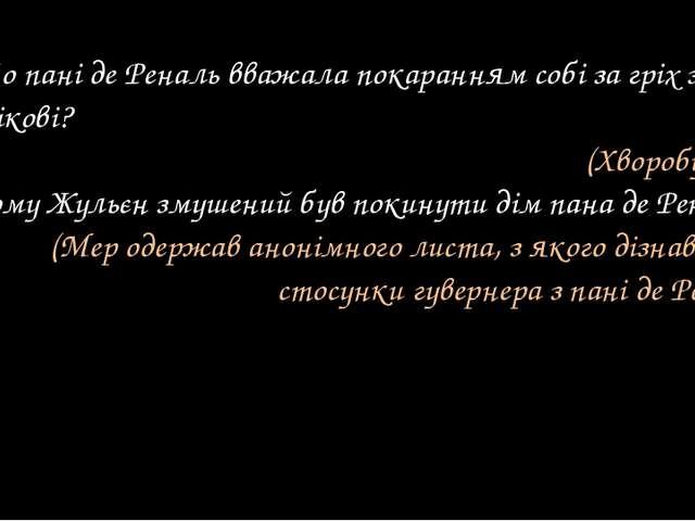 10. Що пані де Реналь вважала покаранням собі за гріх зради чоловікові? (Хвор...