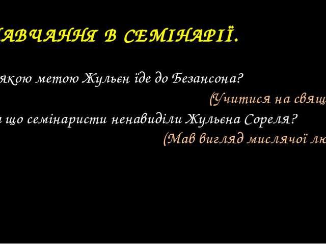 6. НАВЧАННЯ В СЕМІНАРІЇ. 12. З якою метою Жульєн їде до Безансона? (Учитися н...