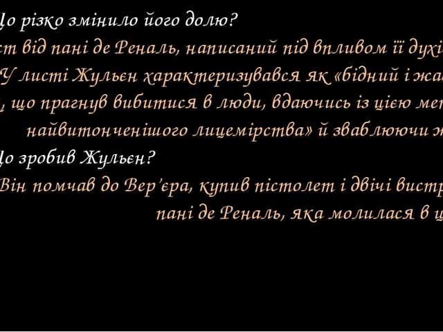 20. Що різко змінило його долю? (Лист від пані де Реналь, написаний під вплив...