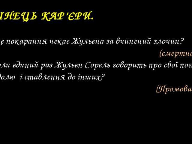 8. КІНЕЦЬ КАР'ЄРИ. 22. Яке покарання чекає Жульєна за вчинений злочин? (сме...
