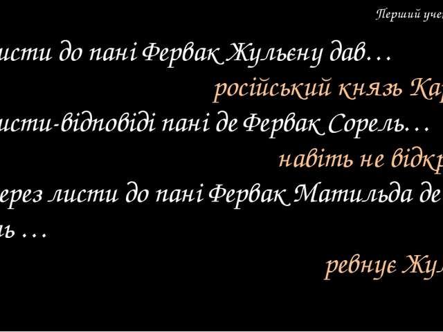 Перший учень 4. Листи до пані Фервак Жульєну дав… російський князь Карозов 5....