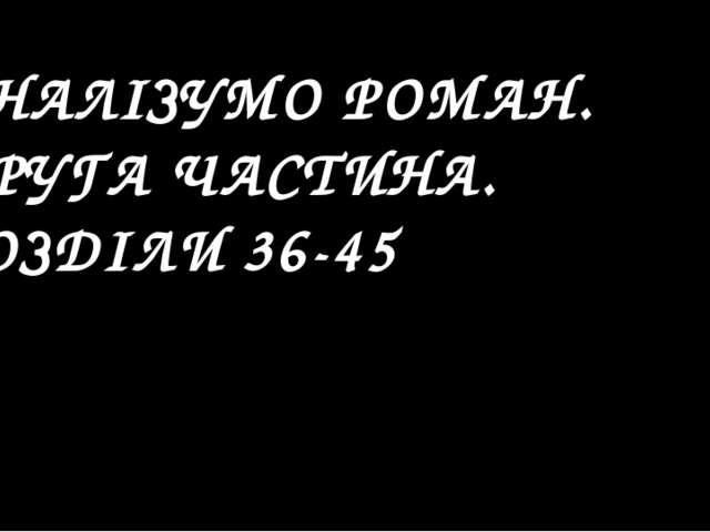 АНАЛІЗУМО РОМАН. ДРУГА ЧАСТИНА. РОЗДІЛИ 36-45