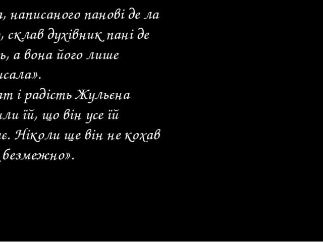 Листа, написаного панові де ла Молю, склав духівник пані де Реналь, а вона йо...