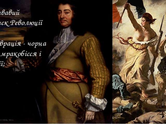 2. Кривавий відблиск Революції та Реставрація - чорна влада мракобісся і реа...