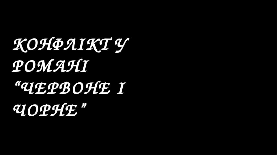 """КОНФЛІКТ У РОМАНІ """"ЧЕРВОНЕ І ЧОРНЕ"""""""