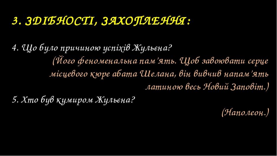 3. ЗДІБНОСТІ, ЗАХОПЛЕННЯ: 4. Що було причиною успіхів Жульєна? (Його феномена...