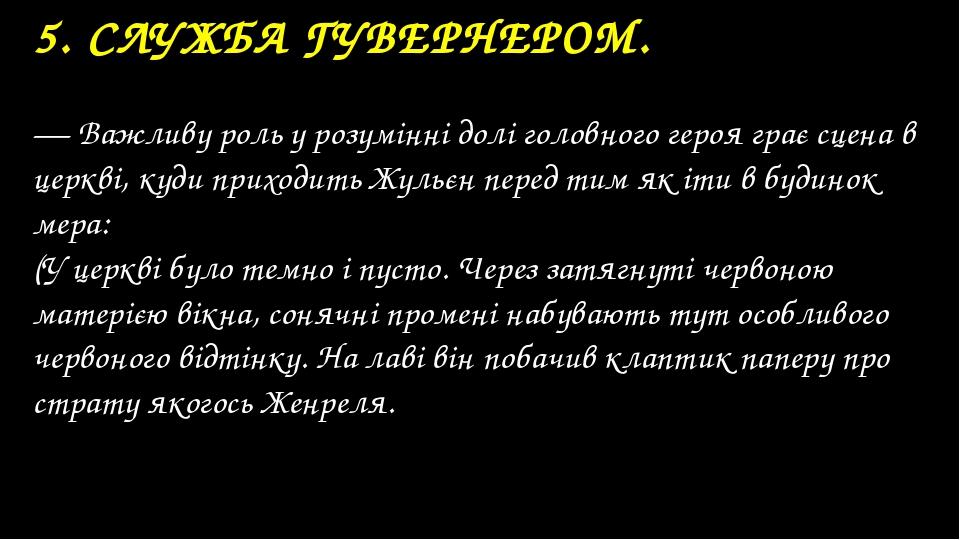 5. СЛУЖБА ГУВЕРНЕРОМ. — Важливу роль у розумінні долі головного героя грає сц...
