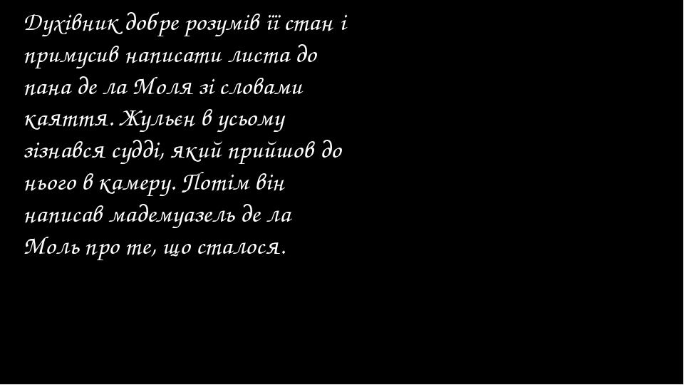Духівник добре розумів її стан і примусив написати листа до пана де ла Моля з...