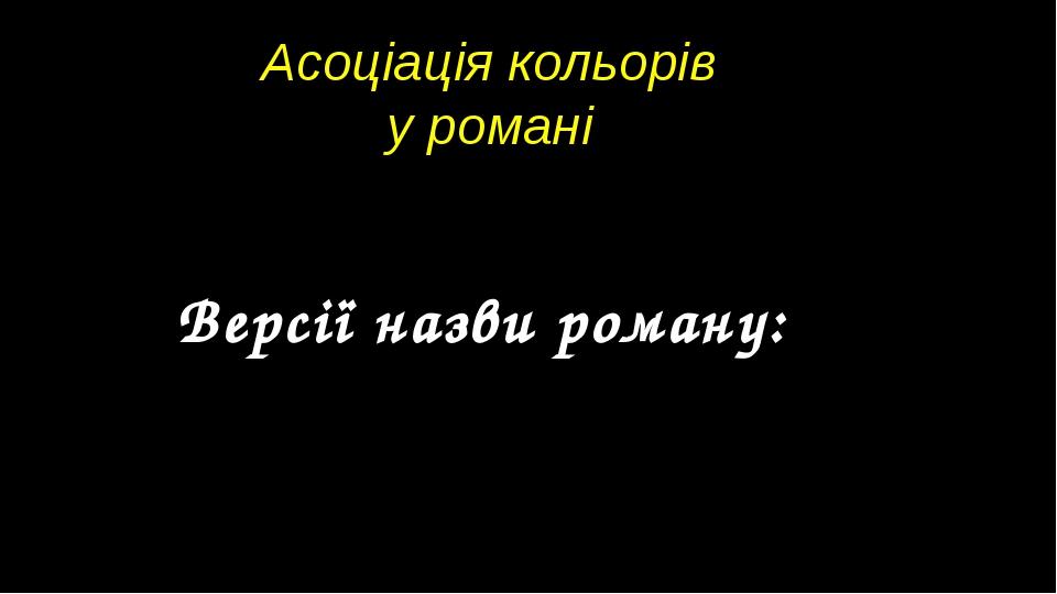 Асоціація кольорів у романі Версії назви роману: