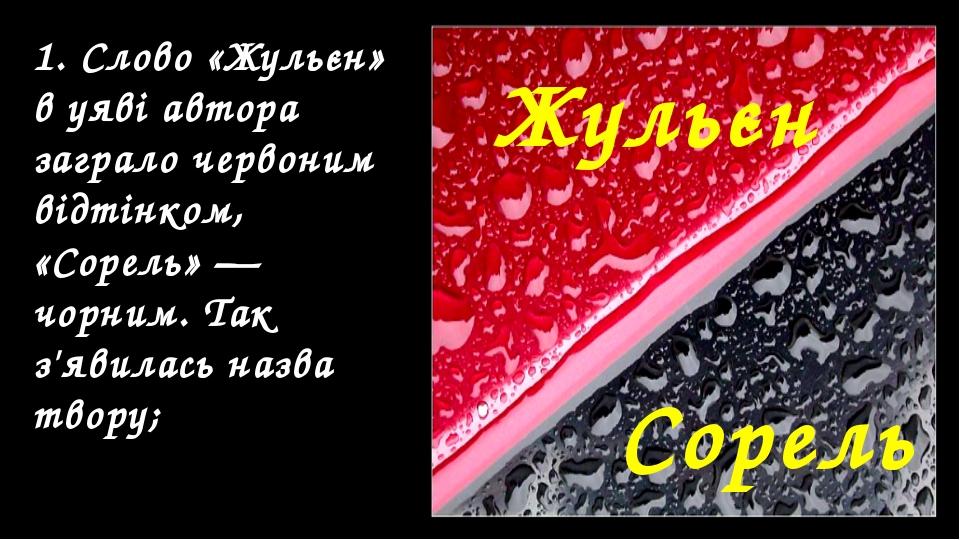 1. Слово «Жульєн» в уяві автора заграло червоним відтінком, «Сорель» — чорни...