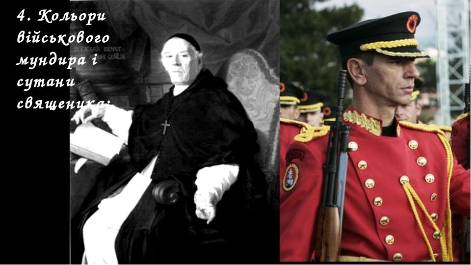4. Кольори військового мундира і сутани священика;