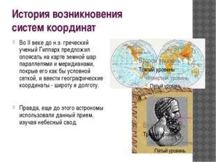 История возникновения систем координат Во II веке до н.э. греческий ученый Г