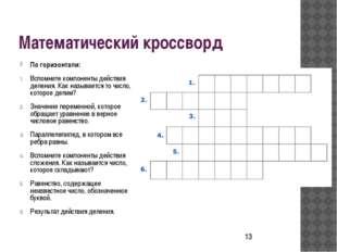 Математический кроссворд По горизонтали: Вспомните компоненты действия делен
