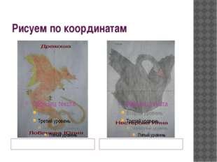 Рисуем по координатам Рисунок «Дракоша» выполнили Лобанова Юлия и Соина Татья