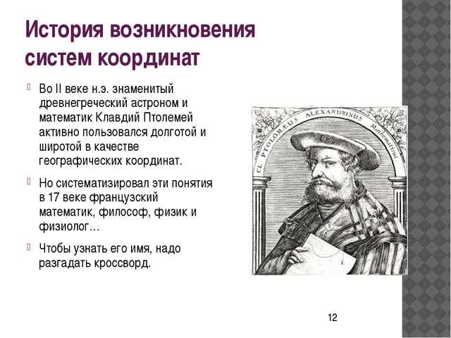 История возникновения систем координат Во II веке н.э. знаменитый древнегреч...