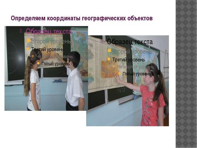 Определяем координаты географических объектов
