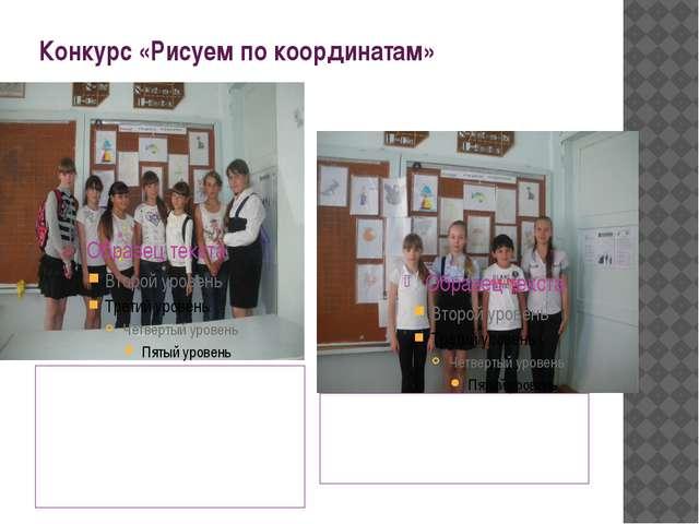 Конкурс «Рисуем по координатам» Активные участники конкурса 6 «А» класс Актив...