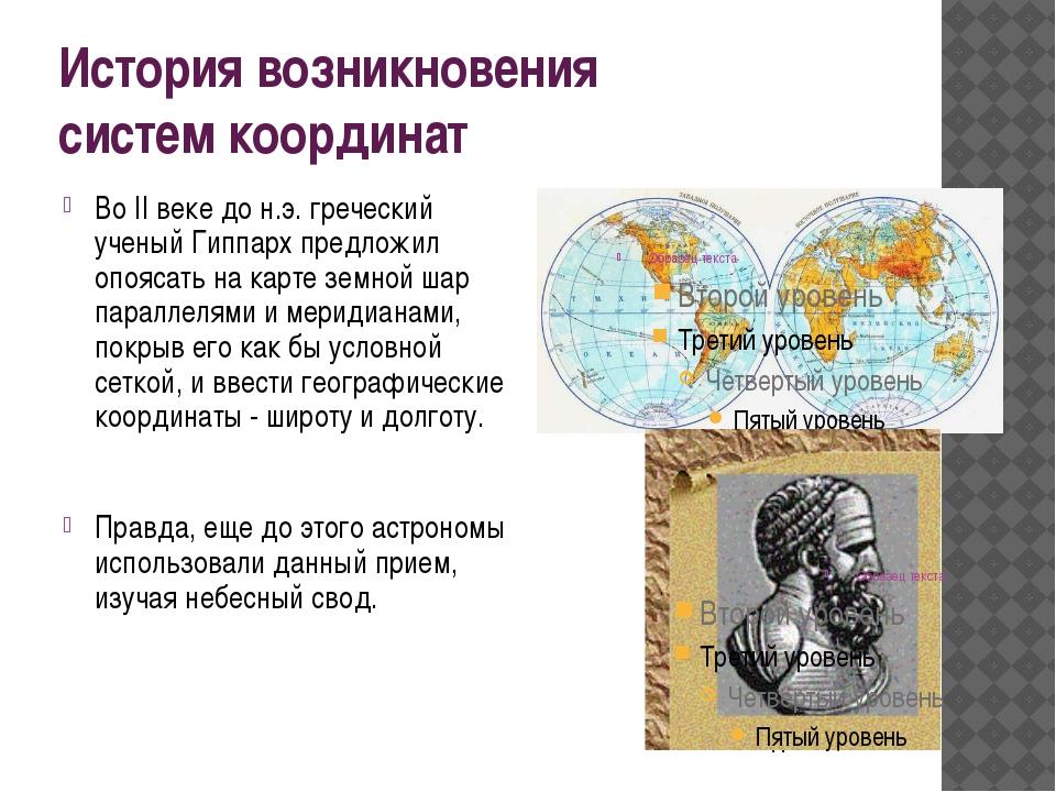 История возникновения систем координат Во II веке до н.э. греческий ученый Г...