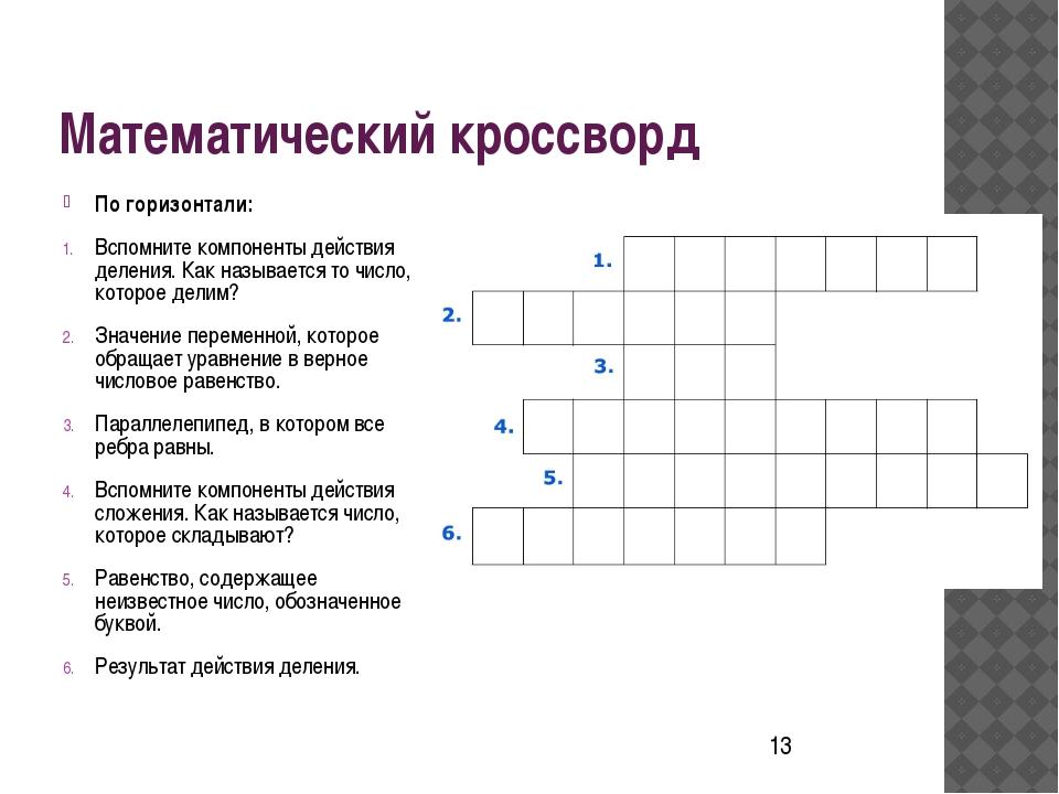 Математический кроссворд По горизонтали: Вспомните компоненты действия делен...