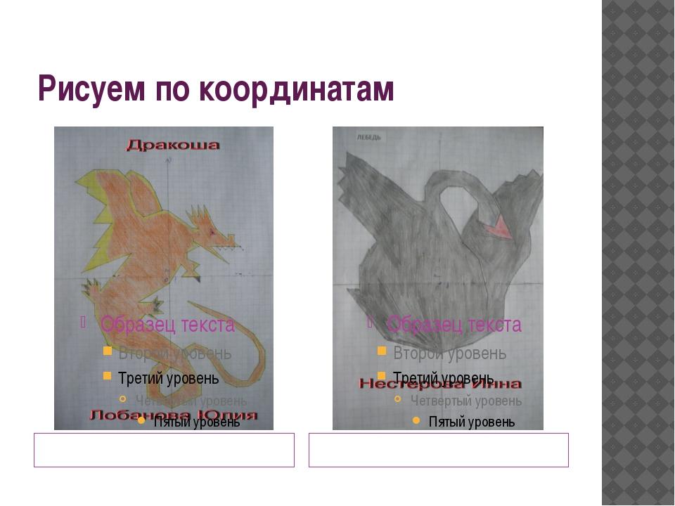 Рисуем по координатам Рисунок «Дракоша» выполнили Лобанова Юлия и Соина Татья...