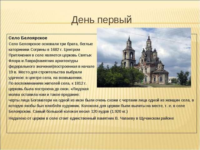 День первый Село Белоярское Село Белоярское основали три брата, беглые каторж...