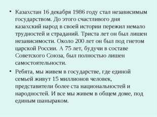 Казахстан 16 декабря 1986 году стал независимым государством. До этого счастл