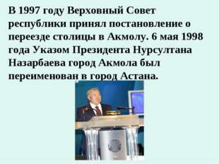 В 1997 году Верховный Совет республики принял постановление о переезде столиц