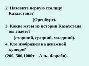 2. Назовите первую столицу Казахстана? (Оренбург). 3. Какие жузы из истории К