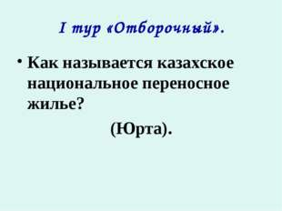 I тур «Отборочный». Как называется казахское национальное переносное жилье? (