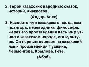 2. Герой казахских народных сказок, историй, анекдотов. (Алдар- Косе). 3. Наз